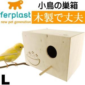 小鳥の巣箱NIDO LARGE巣箱 フック付ケージに掛けるだけの鳥の巣箱 簡単設置ペット用品鳥の巣箱 鳥も喜ぶ鳥の巣箱 Fa5130|absolute