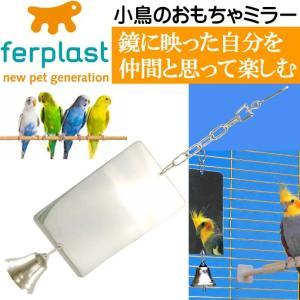 インコに最適 鳥のおもちゃ鏡PA4244ミラーM 吊るしフック付鳥のおもちゃ鏡 ミラー 楽しいペット用品鳥のおもちゃ鏡ミラー Fa324|absolute
