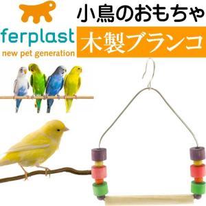 鳥のおもちゃPA4084ブランコ フック付でケージに掛けるだけ鳥のおもちゃブランコ ペット用品 楽しい鳥のおもちゃ ブランコ Fa325|absolute