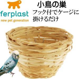 小鳥の丸巣(小)PA4455 フック付きで引っかけるだけ小鳥の巣 ペット用品 簡単設置ペット用品小鳥の巣 便利な小鳥の巣 Fa321 absolute