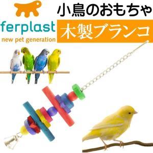鳥のおもちゃ木製ブランコPA4094バードトイ 鳥のおもちゃブランコ ペット用品 楽しい鳥のおもちゃ...