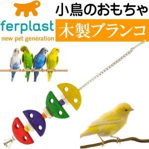 鳥のおもちゃ木製ブランコPA4095バードトイ 鳥のおもちゃブランコ ペット用品 楽しい鳥のおもちゃ...