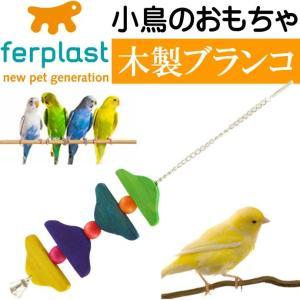 鳥のおもちゃ木製ブランコPA4096バードトイ 鳥のおもちゃブランコ ペット用品 楽しい鳥のおもちゃ...