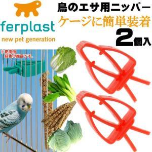鳥のエサ用ニッパー食器赤フードホルダーPA4751 2個入 ペット用品鳥の食器フードホルダー 簡単装着フードホルダー Fa276|absolute
