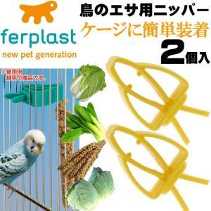 鳥のエサ用ニッパー食器黄フードホルダーPA4751 2個入 ペット用品鳥の食器フードホルダー 簡単装着フードホルダー Fa277|absolute