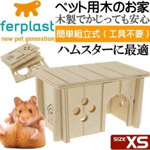 ferplastハムスター用ウッドハウスSIN4641木のお家XS ペット用品ハムスターハウス 組立簡単ペット用品ハムスターハウス Fa5117|absolute