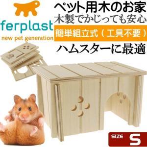ferplastハムスター用ウッドハウスSIN4642木のお家S ペット用品ハムスターハウス 組立簡単ペット用品ハムスターハウス Fa5118 absolute