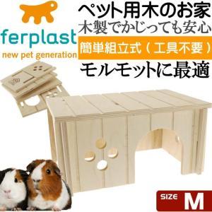 ferplastモルモット用ウッドハウスSIN4645木のお家M ペット用品モルモット用ハウス 組立簡単ペット用品モルモット用ハウス Fa5119|absolute