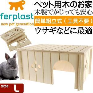 ferplastうさぎ用ウッドハウスSIN4646木のお家L ペット用品うさぎ用ハウス 組立簡単ペット用品うさぎ用ハウス Fa5120|absolute