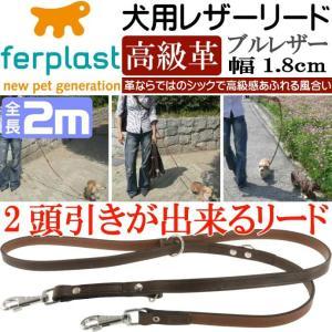 レビューで粗品付 犬用本格ブルレザー2頭引きリードVIP 幅1.8cm長200cm 丈夫なペット用品リード お散歩にペット用品リード 使いやすいリード Fa170|absolute