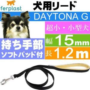 犬 リード ファープラスト デイトナ G 幅15mm長1.2m 黒 ペット用品 ferplast DAYTONA 持ち手握りやすい柔らかパッド Fa5256|absolute