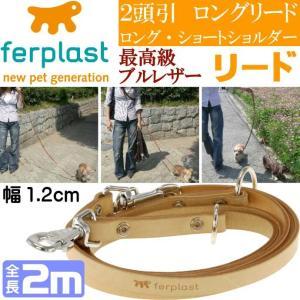 ferplast高級レザー2頭引きダブルリード2m茶色GA12/200 丈夫なペット用品リード お散歩にペット用品リード 使いやすいリード Fa172|absolute