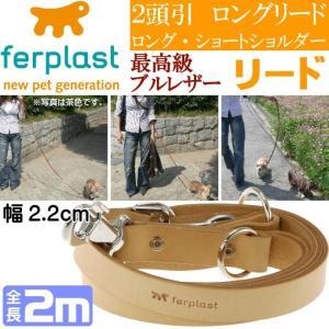 レビューで粗品付 ferplast高級レザー2頭引きダブルリード2m茶色GA22/200 丈夫なペット用品リード お散歩にペット用品リード 使いやすいリード Fa176|absolute