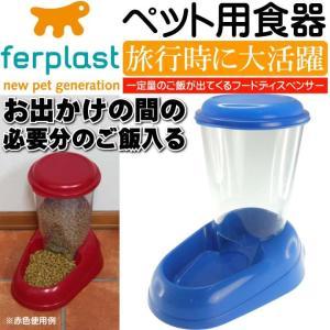 ペット用食器 留守時に便利エサ一定量出る ゼニス青 ペット用品食器 便利なペット用品食器 食べやすいペット用品食器 Fa5046|absolute