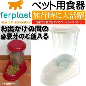 ペット用食器 留守時に便利エサ一定量出る ゼニス白 ペット用品食器 便利なペット用品食器 食べやすいペット用品食器 Fa5048|absolute