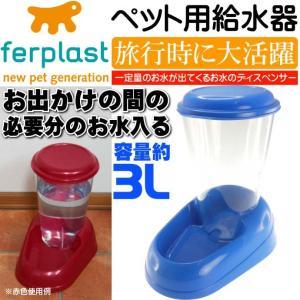 ペット用給水器 留守時に便利水が一定量出るナディア3L青 ペット用品給水器 便利なペット用品給水器 飲みやすい給水器 Fa5049|absolute
