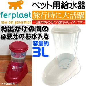 ペット用給水器 留守時に便利水が一定量出るナディア3L白 ペット用品給水器 便利なペット用品給水器 飲みやすい給水器 Fa5051|absolute