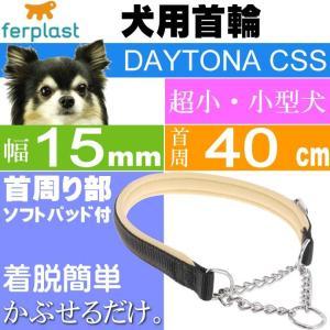 首輪 犬用 ファープラスト デイトナCSS 黒色 首回り40cm ペット用品 ferplast チェーン ハーフチョーク犬用首輪 Fa347|absolute