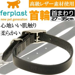 ferplast高級レザー製首輪黒色 首まわり27〜35cmC15/35 丈夫なペット用品首輪 お散歩にペット用品首輪 使いやすい首輪 Fa181 absolute