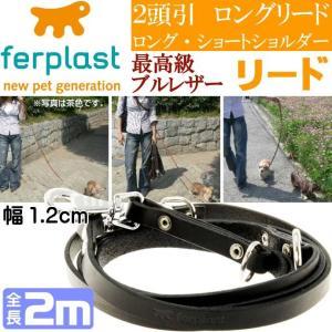 ferplast高級レザー2頭引きダブルリード2m黒色GA12/200 丈夫なペット用品リード お散歩にペット用品リード 使いやすいリード Fa173|absolute
