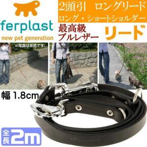 レビューで粗品付 ferplast高級レザー2頭引きダブルリード2m黒色GA18/200 丈夫なペット用品リード お散歩にペット用品リード 使いやすいリード Fa175|absolute