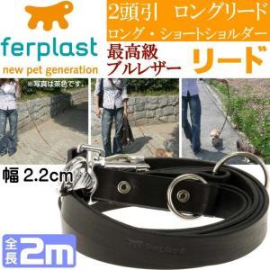 レビューで粗品付 ferplast高級レザー2頭引きダブルリード2m黒色GA22/200 丈夫なペット用品リード お散歩にペット用品リード 使いやすいリード Fa177|absolute
