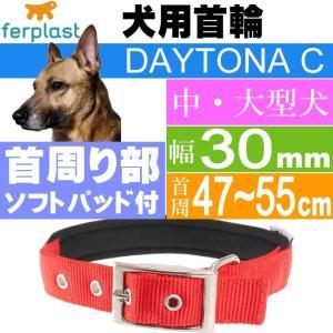 犬 首輪 ファープラストデイトナC 幅30mm首周47〜55mm 赤 ペット用品 ferplast DAYTONA 首周り部柔らかパッドで痛くない Fa5289 absolute