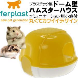 まるくてカワイイドーム型ハムスターハウス DACIA4634黄 ペット用品ハムスターハウス カワイイハムスターハウス Fa246|absolute