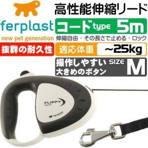 犬猫用伸縮リード フリッピーテックM コード5m灰 丈夫ペット用品リード お散歩にペット用品リード 使いやすいリード Fa5068|absolute