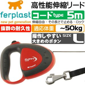 犬猫用伸縮リード フリッピーテックL コード5m赤 丈夫ペット用品リード お散歩にペット用品リード 使いやすいリード Fa5073|absolute