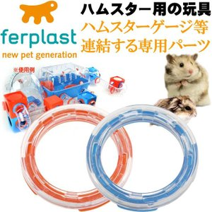 ferplast用ハムスター用玩具連結パーツ2個入 FPI4821 ペット用品 ハムスターハウス カワイイハムスターハウス Fa267 absolute