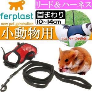 ferplastファープラスト イタリアferplast社製 ジョギングS 75588099  国際...