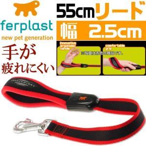 持ち手が疲れにくいリード赤色 全長55cm幅2.5cm GM25/55 丈夫なペット用品リード お散歩にペット用品リード 使いやすいリード Fa219|absolute
