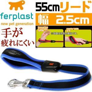 持ち手が疲れにくいリード青色 全長55cm幅2.5cm GM25/55 丈夫なペット用品リード お散歩にペット用品リード 使いやすいリード Fa220|absolute