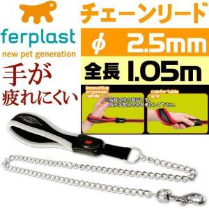 持ち手疲れにくいチェーンリード全長105cmφ2.5mmGM20/105 丈夫なペット用品リード お散歩ペット用品リード 使いやすいリード Fa222|absolute