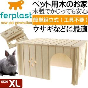 ferplastうさぎ用ウッドハウスSIN4647木のお家XL ペット用品うさぎ用ハウス 組立簡単ペット用品うさぎ用ハウス Fa5121|absolute