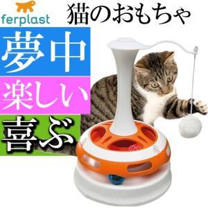 送料無料 ferplast 猫のおもちゃ TORNADO トルネード ペット用品 ボールを追いかけて遊ぶおもちゃ Fa5300|absolute