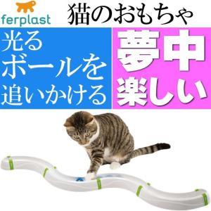 送料無料 ferplast 猫のおもちゃ TOBOGA トボガ ペット用品 ボールを追いかけて遊ぶおもちゃ Fa5305|absolute