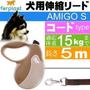 犬 伸縮 リード AMIGO S 灰灰 コード 長5m 体重15kgまで ペット用品 ferplast ファープラスト アミーゴ 伸縮式リード Fa5212|absolute