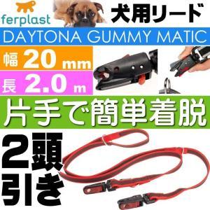 2頭引き 犬 リード デイトナガミーマティック 幅20mm長2.0m 赤 ペット用品 ferplast GA20/200 体重60kgまで 中型犬〜超大型犬 Fa5148|absolute