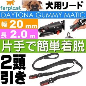 2頭引き 犬 リード デイトナガミーマティック 幅20mm長2.0m 黒 ペット用品 ferplast GA20/200 体重60kgまで 中型犬〜超大型犬 Fa5150|absolute