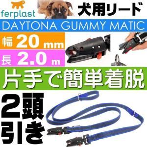 2頭引き 犬 リード デイトナガミーマティック 幅20mm長2.0m 青 ペット用品 ferplast GA20/200 体重60kgまで 中型犬〜超大型犬 Fa5149|absolute