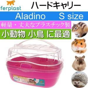 小動物 ペット用 キャリーバッグ ケース アラディノS 桃 ファープラスト ペット用品 通院 旅行 に便利なハードキャリーケース Fa5186 absolute