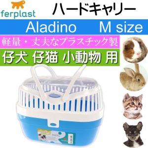 小動物 ペット用 キャリーバッグ ケース アラディノM 青 ファープラスト ペット用品 通院 旅行 ...