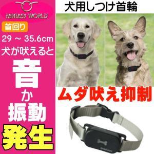 送料無料 犬用しつけ首輪S 首回り 〜35.6cm 振動と音で吠え抑制 ペット用品 しつけ出来る首輪 超軽量首輪 吠えると振動する首輪 Fa333|absolute