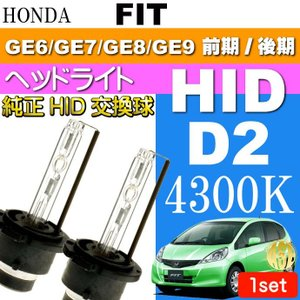 フィット D2C D2S D2R HIDバルブ 35W4300K バーナー 2本 FIT H19.10〜 GE6/GE7/GE8/GE9 前期/後期 純正HID 交換球 as60464K|absolute