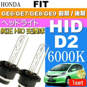 フィット D2C D2S D2R HIDバルブ 35W6000K バーナー 2本 FIT H19.10〜 GE6/GE7/GE8/GE9 前期/後期 純正HID 交換球 as60466K|absolute