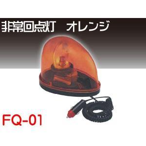 非常回転灯オレンジDC12V 後続車の二次災害を防止する FQ-01