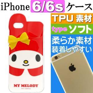 マイメロディ iPhone6/6s ケース ソフト 赤 SAN-396A キャラクターグッズ iPhoneケース ソフトケース カバー ジャケット Gu006|absolute