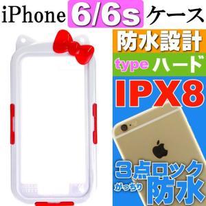ハローキティ IPX8防水 iPhone6/6s ケース 白 SAN-426WH キャラクターグッズ iPhone6/6sケース iPhoneケース 防水ケース Gu002|absolute